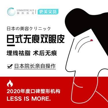 【埋线双眼皮】【日式隐痕双眼皮】【不开刀·祛脂肪】【日本专家亲诊·翻译陪同】重获原生双眼皮