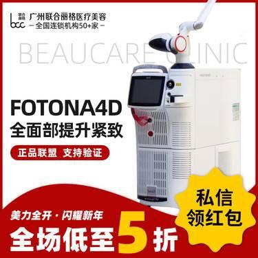 【射频提升】【欧洲之星Fotona4D】黑科技 【小热玛吉】全脸抗衰紧致提升