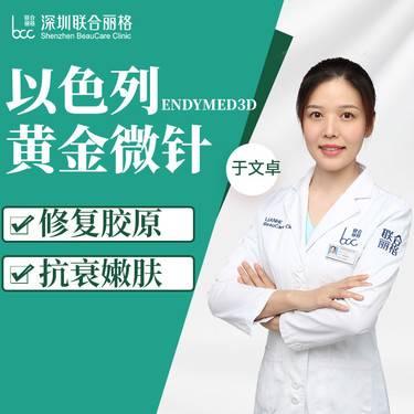 【深圳@深圳联合丽格医疗美容门诊部】微针祛痘坑