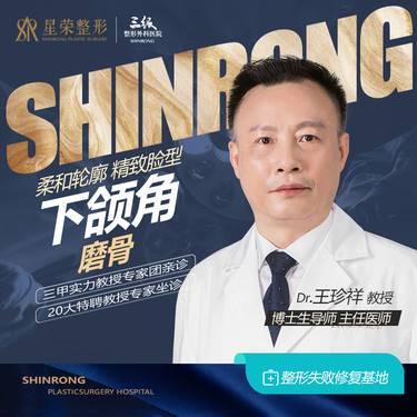 【下颌角切除术】三级医院资质 整形航母机构 双博士双博导 6项轮廓专利 下颌角磨骨 全新技术升级