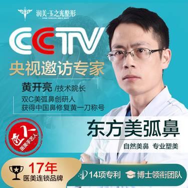 【硅胶隆鼻】【CCTV-1探店热搜机构】耳软骨隆鼻 鼻综合 鼻翼缩小缩小鼻头鼻子鼻基底塌鼻子