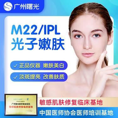 【光子嫩肤】M22/IPL全面部治疗 美白提亮/收缩毛孔/嫩肤/去红血丝/淡化细纹可升级皮秒