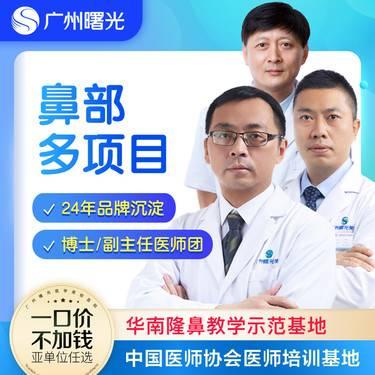 【鼻综合】一口价不限项目 副主任医师主刀 无套路  硅胶/膨体隆鼻/耳软骨/鼻翼缩小/鼻头