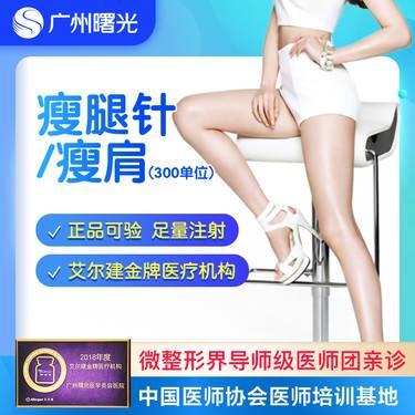 【注射瘦腿】瘦肩针/瘦腿针2选1 足量注射  瘦小腿/瘦肩胖 /斜方肌