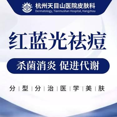 【红蓝光祛痘】针清+中药面膜+红蓝光 消炎祛痘祛闭口