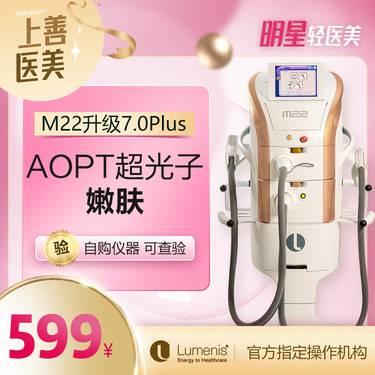 【光子嫩肤】M22最新版AOPT超光子 嫩肤美白多效