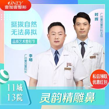 【鼻综合】灵韵精雕鼻博士副主任医师亲诊打造气质美鼻
