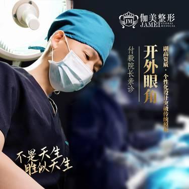 【开外眼角】副主任医师操作  术后隐痕 下眼睑下至