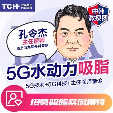 【吸脂】5G网格吸脂技术/主任医师领衔/全身吸脂/单部位/腰腹环吸/大腿吸脂/瘦脸手臂