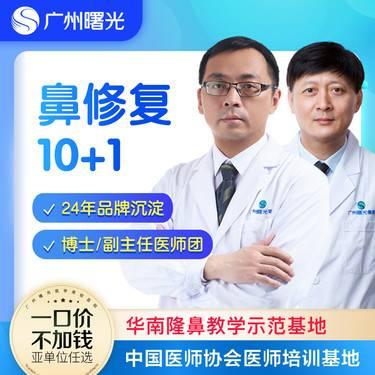 【鼻形态修复】隆鼻一口价不限术式 副主任医师主刀 半肋软骨隆鼻修复/半肋鼻部多项