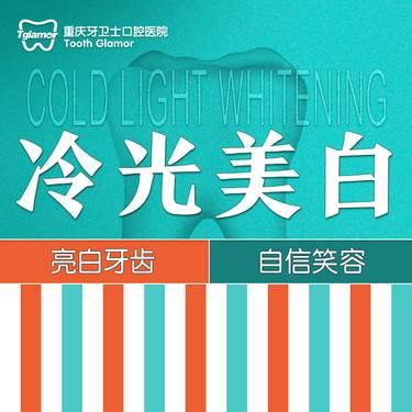 【冷光美白】牙齿冷光美白套餐(会上2-3次美白剂) 美白牙齿 告别黄牙