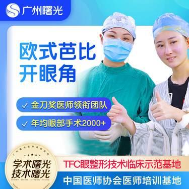 【开内眼角】金刀赛医师团队亲诊 微创隐痕开眼角不易留疤 可升级眼睑下至/开外眼角