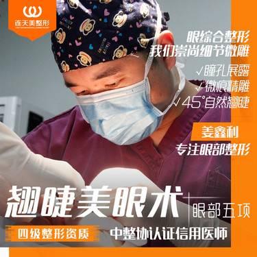【眼综合】【眼部综合4999 五项综合】中整协眼部安全认证医师主刀 芭比翘睫综合美眼 整形项目图片