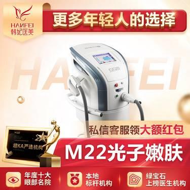【光子嫩肤】【m22光子嫩肤】M22王者之冠光子嫩肤 对症改善肌肤问题 美白/嫩肤/祛斑