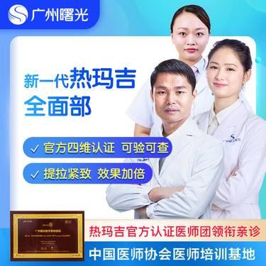 【热玛吉】官方认证机构 认证医师 专人专头 全面部/颈部/眼周 紧致抗衰改善面部松弛下垂