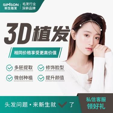 【植发际线】【3D植发技术】500单位  修饰脸型 调整发际线 提升颜值 更加自信
