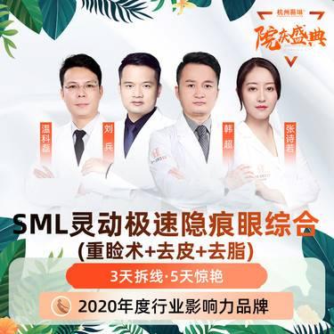 【眼综合】韩超博士 SML急速美眼 隐痕/微创/肿眼泡/内眼角/外眼角/祛皮/祛脂/提肌