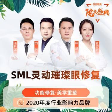 【眼综合修复】韩超博士SML灵动璀璨眼修复 拒绝二次修复 眼修复 眼角修复 恢复时间短
