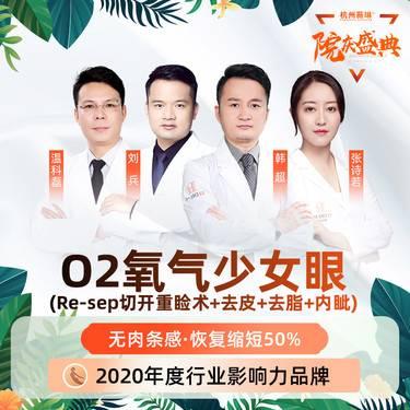 【眼综合】韩超博士独有美眼技术 切开双眼皮+内眼角+去皮去脂 创伤小,恢复快,美眼宛若天生