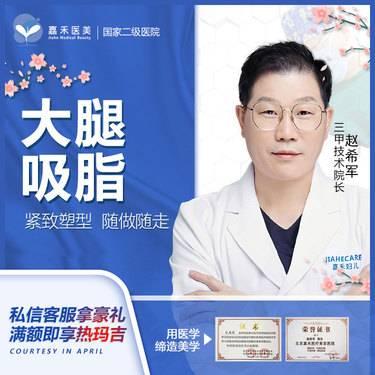 【吸脂】【大腿吸脂】三甲技术院长赵希军亲诊 立体瘦身8-15个维度 全身吸脂
