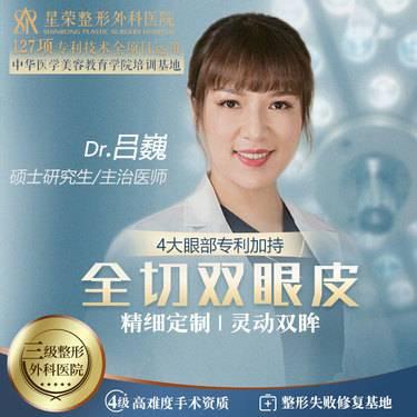 【眼综合】3级医院4级资质切开双眼皮 4大眼部专利 全切双眼皮/开眼角/上睑提肌/下睑下至