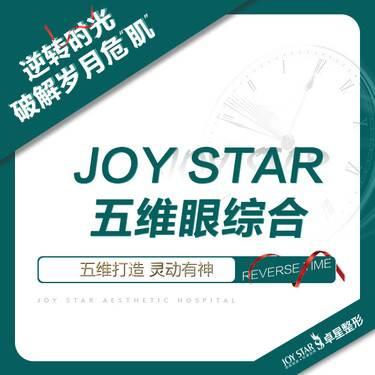 【眼综合】JOR STAR 五维眼综合 院长亲诊