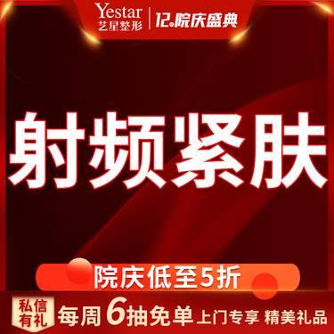 【武汉@武汉艺星医疗美容医院】射频提升整形项目图片