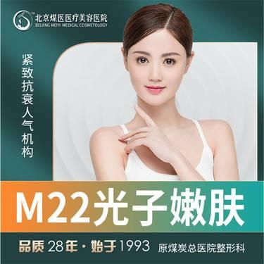 【光子嫩肤】m22光子嫩肤全模式素颜净白 限时特惠淡斑除皱去皱纹紧肤美白嫩肤