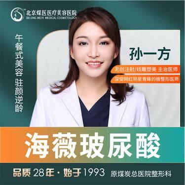 【玻尿酸】玻尿酸注射填充/塑形/除皱 公立品质足量正品可验专家亲诊 玻尿酸隆鼻全脸填充丰胸