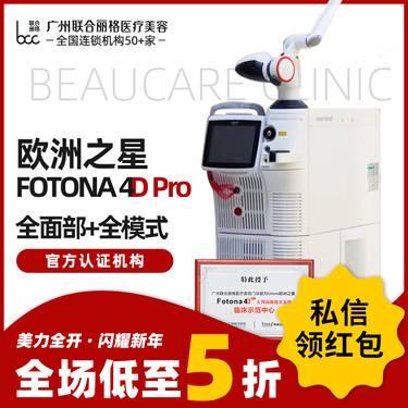 【射频提升】官方授权欧洲之星Fotona4D pro