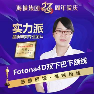 【Fotona】4DPro 双下巴/下颌缘溶脂提升