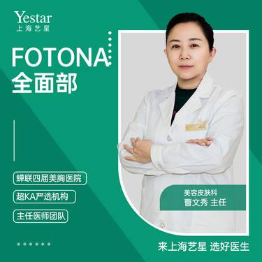 【射频提升】Fotona 4D 全面部   面部紧致嫩肤