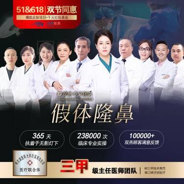 【硅胶隆鼻】【假体隆鼻·技术强项】30余年北京副高级主任医师团队·中国人民保险PICC承保