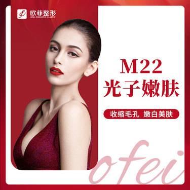 【激光祛斑】M22光子嫩肤三次 改善美白嫩肤/祛黄/提亮
