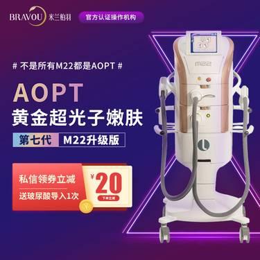 【超光子嫩肤】【AOPT M22黄金超光子美白 七代】