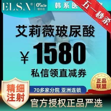 【玻尿酸】【送面部清洁】艾莉薇1580 领百元红包 填充面部凹陷 正品保障升级院长注射