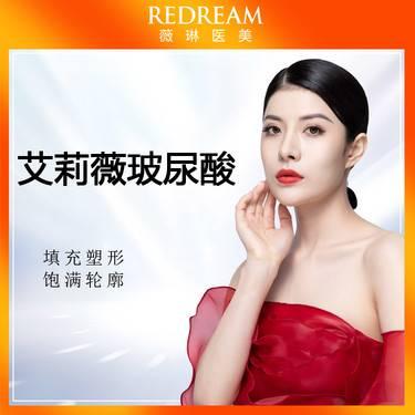 【玻尿酸】韩国进口艾莉薇风尚买一送一 塑形立体饱满 适用全面部填充塑型大分子