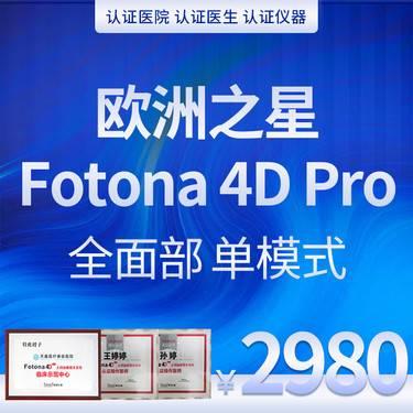 【Fotona】【欧洲之星Fotona 4Dpro全面部】正版仪器/授权医生