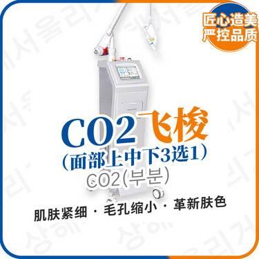 【点阵激光】CO2飞梭 局部 肌肤紧细/毛孔缩小