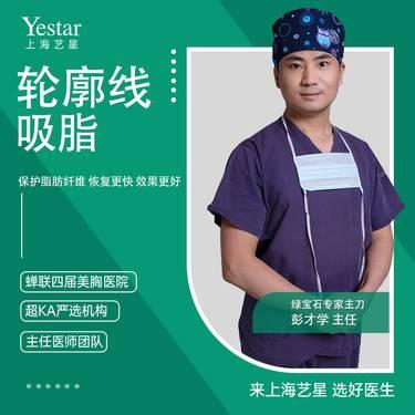 【吸脂瘦脸】 下颌缘吸脂  正高主任医生团队 轮廓清晰有型