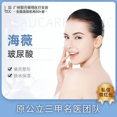 【玻尿酸全脸填充】海薇/伊婉/瑞蓝/艾莉薇/乔雅登玻尿酸