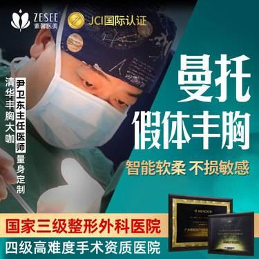 【假体隆胸】进口曼托假体隆胸 双平面内窥镜技术 副主任医生亲诊