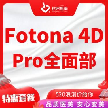 【Fotona】Fotona4DPro 【全面部3次】9999元 紧致提升 除皱美肤 细致弹性