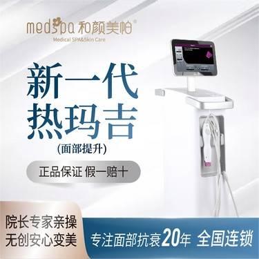 【热玛吉】【正版仪器—抗衰老神器】无创抗衰紧致提升