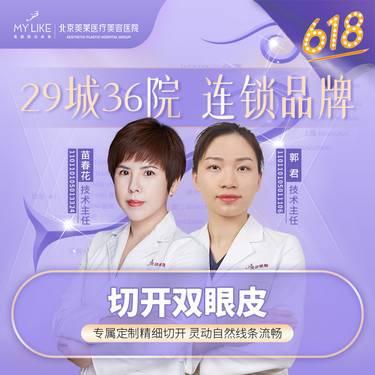 【眼综合】 5A医院资质*效果安全双把控 切开双眼皮