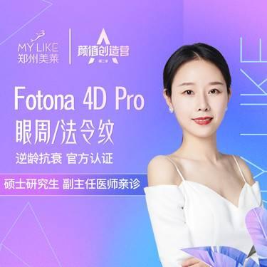 【Fotona】【欧洲之星Fotona4D Pro】眼周/法令纹
