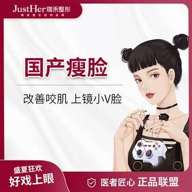 【注射瘦脸】杭州珈禾国产瘦脸/进口瘦脸 改善咬肌 正品可验