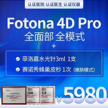 【Fotona】欧洲之星Fotona 4Dpro全面部 全模式+菲洛嘉水光针1支+赛诺秀皮秒1次