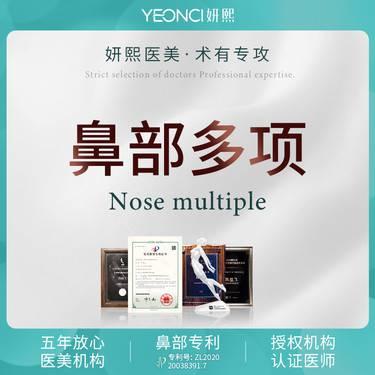 【鼻综合】定制隆鼻假体+双侧耳软骨+重塑鼻头鼻尖 非鼻基底鼻修复