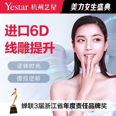 【V脸套餐】下颌缘提升 6D线雕技术 进口线 紧致提拉瘦脸 青春定格